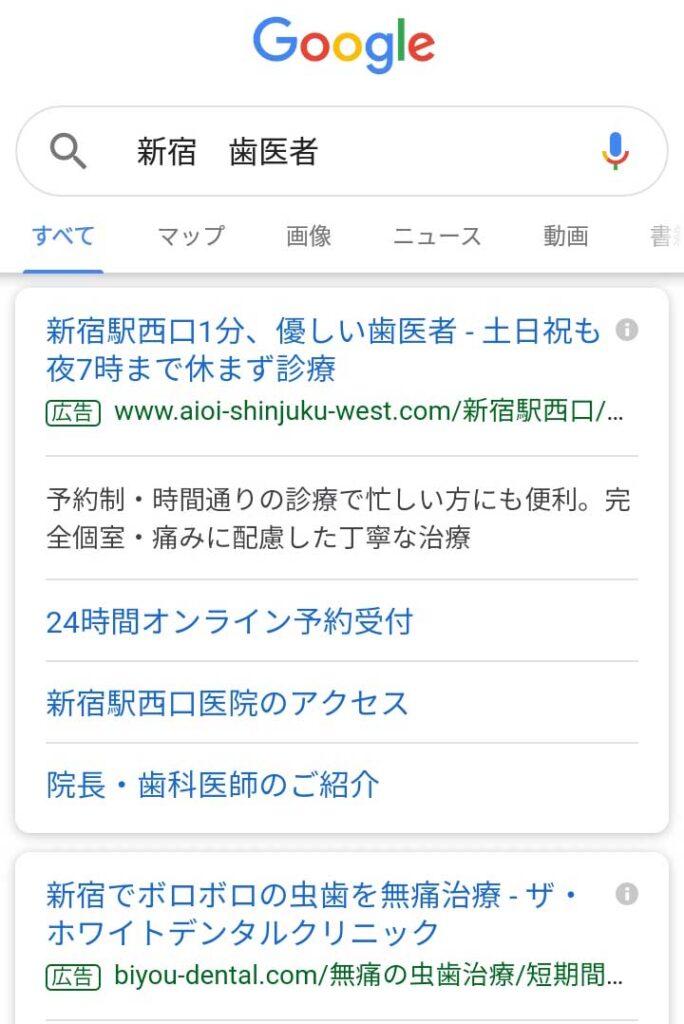 検索結果_広告