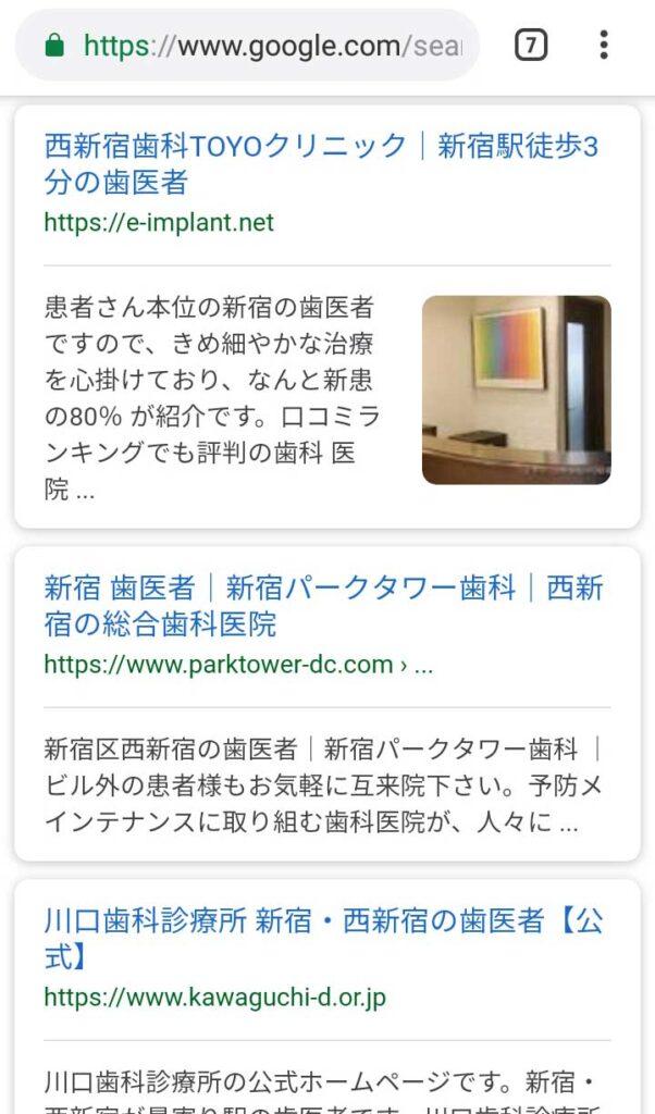 検索結果_広告無し